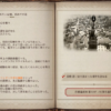 ≪黒い砂漠≫ファビーノグレコの雑学本 3巻&4巻(2020年7月7日更新)