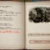 ≪黒い砂漠≫ファビーノグレコの雑学本 1巻&2巻(テストサーバー)