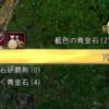 藍色の青金石終わり!